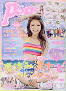Popteen (ポップティーン) 2016年 09月号 [雑誌]