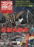隔週刊 ゴジラ全映画DVDコレクターズBOX (ボックス) 2016年 9/20号 [雑誌]