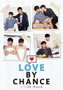 ラブ・バイ・チャンス/Love By Chance DVD-BOX [ タナポン・スクンパンタナーサーン ]