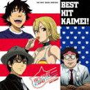 "TVアニメ""SKET DANCE"" オリジナル・サウンドトラック BEST HIT KAIMEI !"