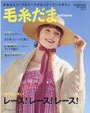 毛糸だま(Vol.190(2021 SU)