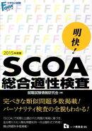 明快!SCOA総合適性検査(〔2015年度版〕)