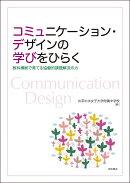 コミュニケーション・デザインの学びをひらく