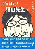 がんばれ!猫山先生(4)