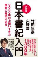 決定版日本書紀入門