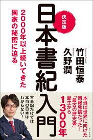 決定版日本書紀入門 2000年以上続いてきた国家の秘密に迫る [ 竹田恒泰 ]