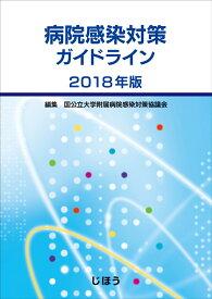 病院感染対策ガイドライン 2018年版 [ 国公立大学附属病院感染対策協議会 ]