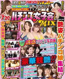 パチンコ女子会MIX (GW MOOK 602)