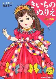 楽天市場塗り絵 ドレスの通販