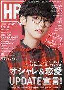 HR (エイチアール) 2016年 09月号 [雑誌]