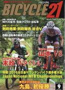 BICYCLE21 (バイシクル21) Vol.156 2016年 09月号 [雑誌]