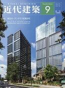 近代建築 2016年 09月号 [雑誌]