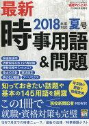 新聞ダイジェスト増刊 最新時事用語&問題 2016年 09月号 [雑誌]