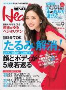 日経 Health (ヘルス) 2016年 09月号 [雑誌]