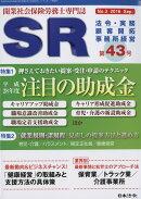 SR (エスアール) 2016年 09月号 [雑誌]