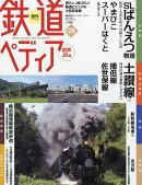 週刊 鉄道ペディア 2016年 9/20号 [雑誌]