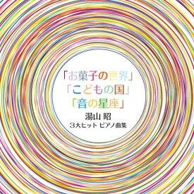 湯山昭 3大ヒットピアノ曲集 [ (クラシック) ]