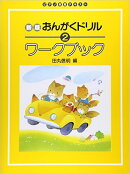 おんがくドリルワークブック(2)新版