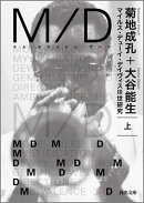 M/Dマイルス・デューイ・デイヴィス3世研究(上)