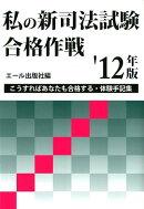 私の新司法試験合格作戦(2012年版)
