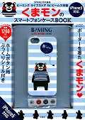 iPhone5対応くまモンのスマートフォンケースBOOK