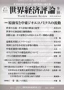 世界経済評論 2016年 09月号 [雑誌]