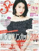 SEVENTEEN (セブンティーン) 2016年 09月号 [雑誌]