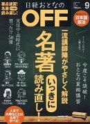 日経おとなの OFF (オフ) 2016年 09月号 [雑誌]