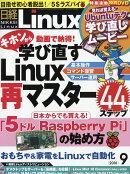 日経 Linux (リナックス) 2016年 09月号 [雑誌]