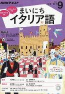 NHK ラジオ まいにちイタリア語 2016年 09月号 [雑誌]