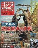 隔週刊 ゴジラ全映画DVDコレクターズBOX (ボックス) 2016年 9/6号 [雑誌]