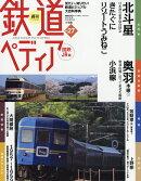 週刊 鉄道ペディア 2016年 9/13号 [雑誌]