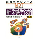 新・栄養学総論第2版 (栄養科学シリーズNEXT)