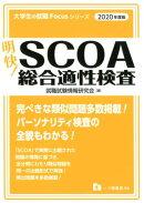 明快!SCOA総合適性検査(2020年度版)