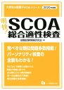 明快!SCOA総合適性検査(2020年度版) (大学生の就職Focusシリーズ) [ 就職試験情報研究会 ]