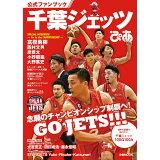 千葉ジェッツぴあ 念願のチャンピオンシップ制覇へ!GO JETS!!! (ぴあMOOK)