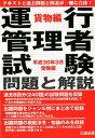 運行管理者試験問題と解説貨物編(平成30年3月受験版)