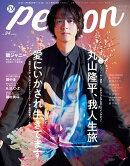 TVガイドPERSON(vol.94)