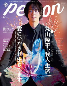 TVガイドPERSON(vol.94) 話題のPERSONの素顔に迫るPHOTOマガジン 特集:丸山隆平、我人生旅/愛にいかされ生きています (TOKYO NEWS MOOK)