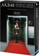 AKB48 リクエストアワーセットリストベスト100 2013 スペシャルBlu-ray BOX 上からマリコVer.【Blu-ray】