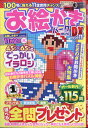 お絵かきパークmini DX (ミニデラックス) vol.11 2017年 09月号 [雑誌]