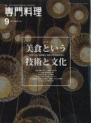 月刊 専門料理 2017年 09月号 [雑誌]