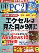 日経 PC 21 (ピーシーニジュウイチ) 2017年 09月号 [雑誌]