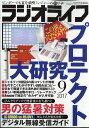 ラジオライフ 2017年 09月号 [雑誌]