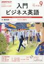 NHK ラジオ 入門ビジネス英語 2017年 09月号 [雑誌]