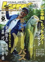 Lure magazine (ルアーマガジン) 2017年 09月号 [雑誌]