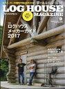 LOG HOUSE MAGAZINE (ログハウスマガジン) 2017年 09月号 [雑誌]
