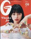 GINZA (ギンザ) 2017年 09月号 [雑誌]