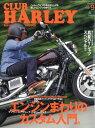 CLUB HARLEY (クラブ ハーレー) 2017年 09月号 [雑誌]