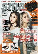 smart (スマート) 2017年 09月号 [雑誌]